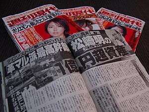 JR東日本に中吊り広告の掲載を拒否されている「週刊現代」
