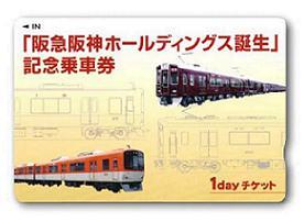 阪急電鉄・阪神電車で発売される「阪急阪神ホールディングス」誕生記念乗車券