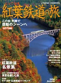 JTBパブリッシングが発売した「とっておき 紅葉鉄道の旅」