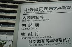 金融庁は損保各社に業務改善命令を出した