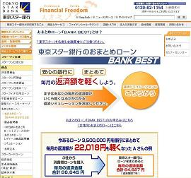 消費者金融などからの債務を一本化する「おまとめローン」も登場