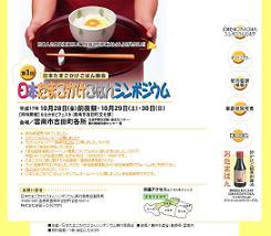 島根県で開かれた「日本たまごかけごはんシンポジウム」。すでに第2回目の開催が決定している