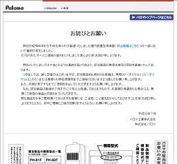 パロマのウェブサイトには謝罪文が掲載されてはいるが…