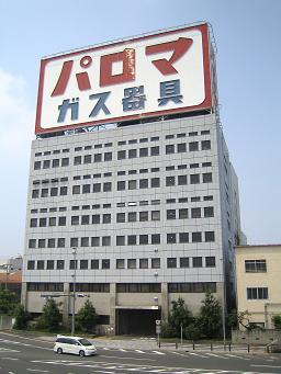 名古屋市にあるパロマ本社。緊急命令でも「欠陥無し」を主張