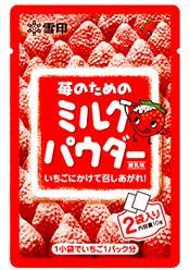 雪印乳業が発売する『雪印 苺のためのミルクパウダー』