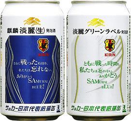 キリンとファミリーマートが共同企画した「ファミリーマート サッカー日本代表応援缶」