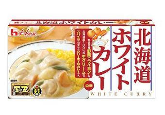 ハウス食品が発売する「北海道ホワイトカレー」<ルウタイプ>