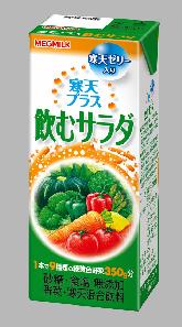 日本ミルクコミュニティが発売する『飲むサラダ 寒天プラス』