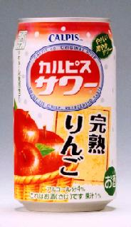 カルピスが発売する「『カルピスサワー』完熟りんご」