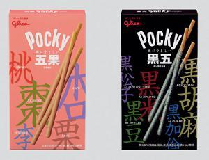 江崎グリコが発売する『ポッキー<五果>』(左)と『ポッキー<黒五>』(右)