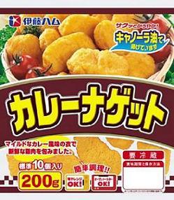伊藤ハムが発売する「カレーナゲット」