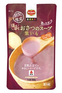 キッコーマンが発売する「おさつのスープ 紫いも」