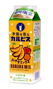 カルピスが発売する「『季節を彩るカルピス』バナナミックス」