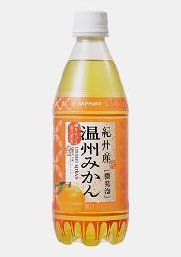 サッポロ飲料が発売する「選りすぐり和の果実 紀州産温州みかん」