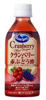 サッポロ飲料が発売する「オーシャンスプレー クランベリー&赤ぶどう酢」
