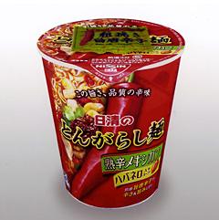 「日清のとんがらし麺 熟辛メキシカン」を発売 日清