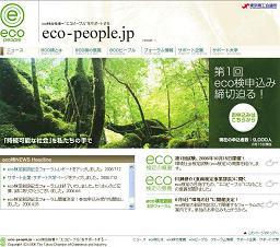 人気の「eco検定」、申し込み登録期間は8月25日まで