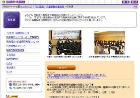 京都市ウェブサイトには、職員追加募集のお知らせが…