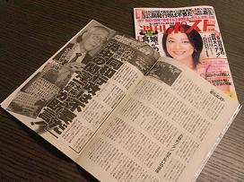 「週刊ポスト」は同和行政についての連載を掲載している