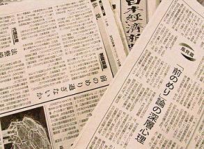 日経のコラム、朝日社説を「国連軽視の勧めに近い」と批判