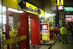 都内のブックオフ店舗。橋本さんは、パート時代には朝5時まで働いたことも
