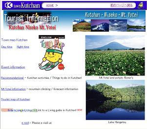 倶知安町には英語以外にも、中国語のウェブサイトもある