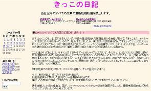 「きっこの日記」では記者会見に先立って藤田被告の声明を掲載