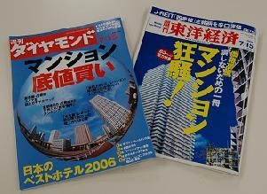 マンションの「値上がり」を取り上げた「週刊東洋経済」「ダイヤモンド」