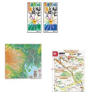 昭文社が発売する『震災時帰宅支援マップ ワイド判 首都圏』