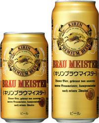 キリンが通年販売する高級ビール「ブラウマイスター」