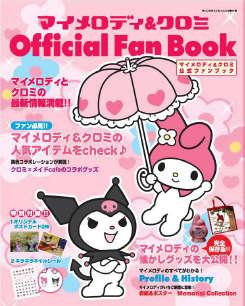 サンリオが発売する「マイメロディ&クロミ Official Fan Book」。左が「クロミ」で右が「マイメロディ」