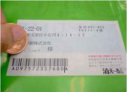 住所や名前がコインで簡単に消える『消え~るくん』