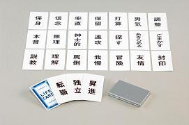 """タカラトミーが発売する『""""どーすんの!? オレ""""カード』"""