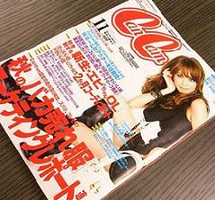 「エビちゃん」はCanCam読者以外にも大人気
