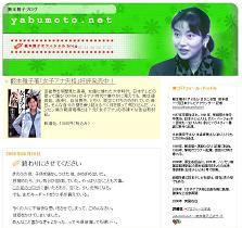 英国在住の藪本雅子さんのブログ。日本国内の空気を読みそこなって大炎上