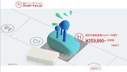 連合が開設した「think-tax.jp」。増税後の負担額が簡単に試算できる