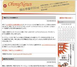 「開店準備中」ブログ。「創刊まであと26日!」との文字が躍る