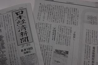 「子猫殺し」が掲載された2006年8月18日付け日経新聞。ネット上は糾弾の声で溢れている