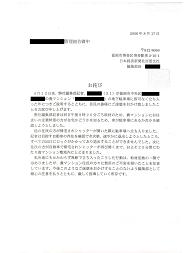 マンション内に張り出されたお詫び文書。「記者閉じこめ騒動」の経緯を説明している