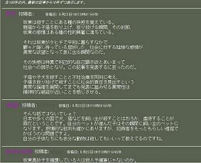 「坂東眞砂子・掲示板」ではカキコミが急増。2つのエッセイへの批判は止まらない