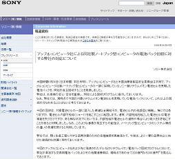 ソニーは電池交換関連費用を200億円から300億円負担すると発表