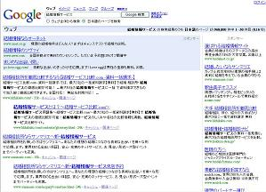 「結婚情報サービス」というキーワードで検索すると、多数のサービスがヒットする
