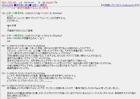 新庄選手と藤原さんとでは、ネット上での反応がかなり異なる