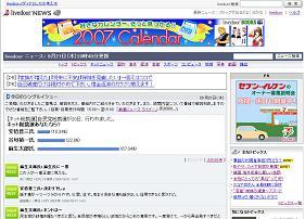 ネット投票では麻生氏が3分の2の得票で「圧勝」
