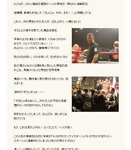 ブロガーは「亀田父が『ダイブ』」とレポート