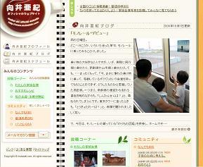 向井さんのブログには祝福のコメントが殺到