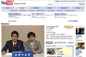 YouTubeが日本の政治に本格参入する時代はあるか