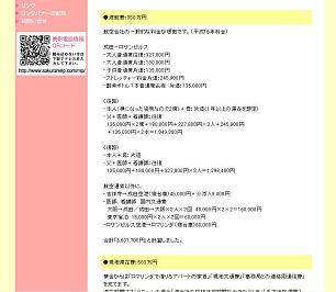 「祭り」に巻き込まれた「救う会」のウェブサイト。指摘を受けて、目標募金額の内訳が掲載された