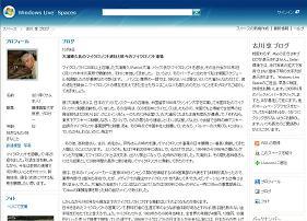 古川さんのブログ。「2005年9月のバックナンバーをクリックしますと、IEが暴走して死にます」との注意書きがある