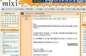 SNSのmixiで書いた「客がキモイ」という日記から「祭り」が勃発